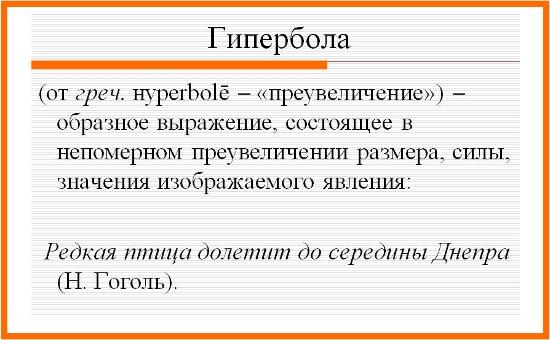 что такое гипербола в русском языке