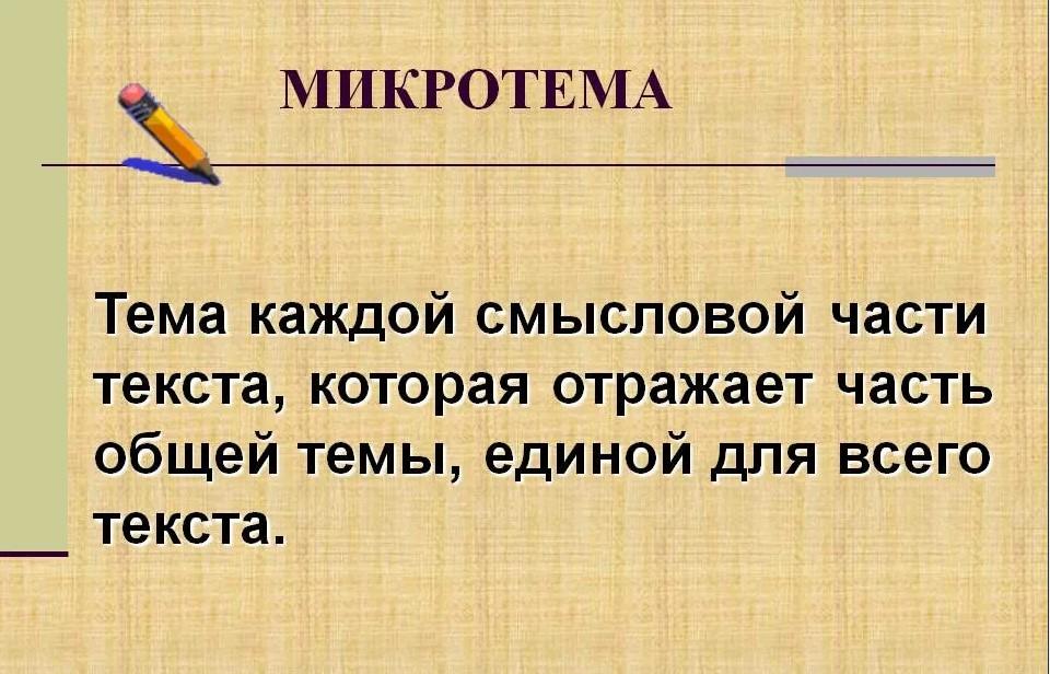 Микротема