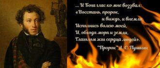Стихотворение Пушкина «Пророк»