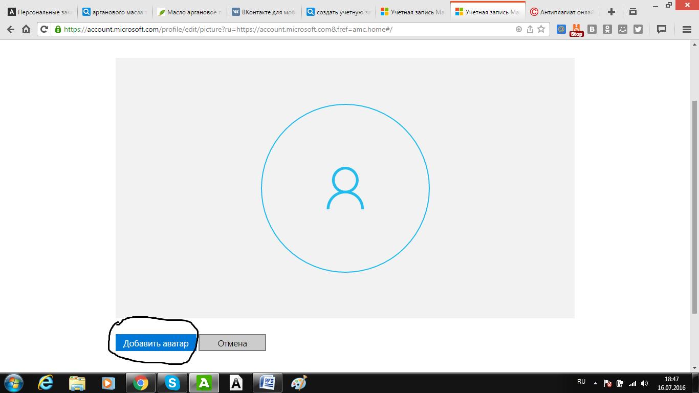 Добавление аватара в учетную запись