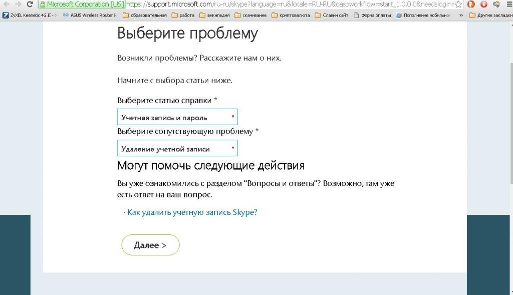 обращение в поддержку скайп