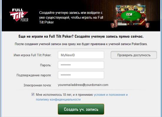 учетная запись в покере