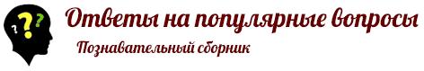 voprosblog.ru