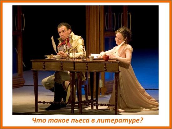 Что такое пьеса в литературе
